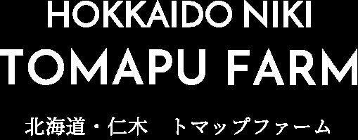 北海道北海道・仁木 トマップファーム